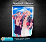 Тканинний гобелен «Токийские мстители | Tokyo Revengers» - tape 10