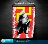 Тканинний гобелен «Токийские мстители | Tokyo Revengers» - tape 15
