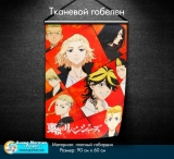 Тканинний гобелен «Токийские мстители | Tokyo Revengers» - tape 17