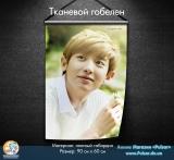 Тканинної гобелен EXO - Пак Чханель