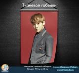 Тканинної гобелен EXO - Tape 4