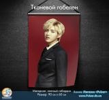 Тканинної гобелен EXO - Tape 5
