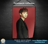 Тканинної гобелен EXO - Tape 6