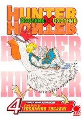 Манга «Мисливець х Мисливець» [Hunter x Hunter, Хантер x Хантер ] том 4