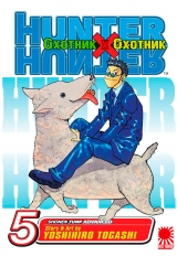 Манга «Охотник х Охотник» [Hunter x Hunter, Хантер x Хантер  ] том 5