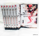 Комплект новелл «Магистр дьявольского культа» [ The Founder of Diabolism | Mo Dao Zu Shi ]