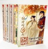 Полный комплект ранобэ  «Благословение небожителей» с 1 по 5 том (сэт)