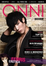 Журнал ONNi #4