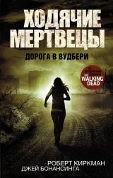 Книга на русском языке Ходячие Мертвецы. Дорога в Вудбери