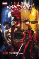 """Комікси """"Дэдпул знищує всесвіт Marvel"""""""