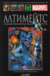 Marvel. Официальная коллекция комиксов. Том 44. Алтимейтс. Национальная безопасность