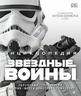 """енциклопедія """" Зоряні війни"""""""