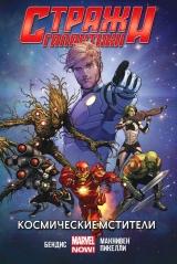 """Комікси """"Вартові Галактики. Том 1. Космічні Месники"""""""