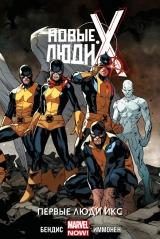 """Комікси """"Нові Люди Ікс. Том 1. Перші Люди Ікс"""""""