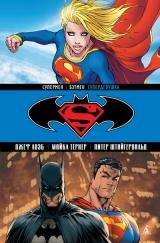 Комікси Супермен / Бетмен. Супердівця
