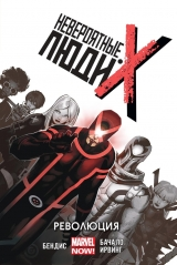 Комікс Неймовірні Люди Ікс. Том 1. Революція