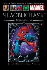 Комикс Marvel. Официальная коллекция комиксов Том 1 Удивительный Человек-Паук: Возвращение