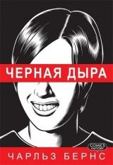 """Книга на русском языке """"Черная Дыра"""""""