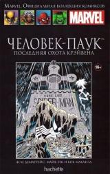 Комикс Человек-Паук. Последняя Охота на Крейвена. Книга 13