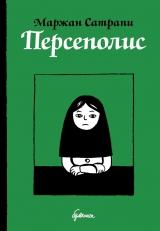 Комикс Персеполис