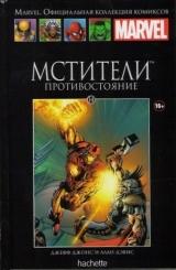 Комикс Мстители. Противостояние. Книга 14
