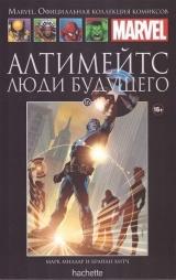 Marvel. Офіційна колекція коміксів. Том 16. Алтимейтс. Люди майбутнього