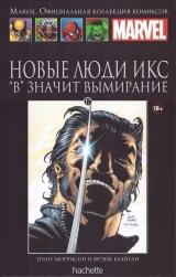"""Комікс Marvel. Офіційна колекція коміксів Том 17 нові Люди Ікс. """"В"""" означає Вимирання."""