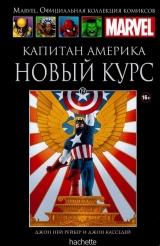 Marvel. Официальная коллекция комиксов. Том 19. Капитан Америка. Новый курс