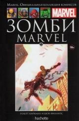 Marvel. Официальная коллекция комиксов. Том №22 Зомби Marvel
