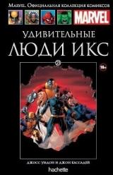 Marvel. Официальная коллекция комиксов. Том №23 Удивительные Люди Икс: Страшное.