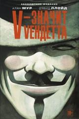 Комікси V — значить Vендетта.