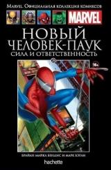 Комикс Новый Человек-Паук. Сила и Ответственность. Книга 25