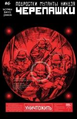 """комікс """"Комікси Підлітки мутанти ніндзя Черепашки №6 колір"""""""