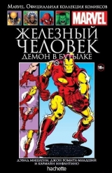 Marvel. Официальная коллекция комиксов. Том №29 Железный Человек. Демон в бутылке