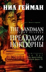 Комиксы Песочный Человек. Книга 1. Прелюдии и Ноктюрны
