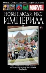 """Комікс російською мовою """"Нові Люди Ікс. Імперіал. Книга 34"""""""