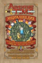 Артбук Энциклопедия Время приключений