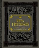 Артбук Гра престолів. Подарункове видання (АльбомНВО)