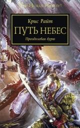 """Книга російською мовою """"Warhammer 40000. Шлях Небес"""""""
