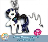 Кулон My Little Pony - Rarity