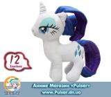 Мягкая игрушка My Little Pony  - Rarity 45 см