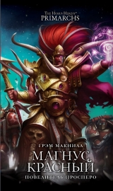 """Книга російською мовою """"Warhammer 40000. Магнус Червоний: Повелитель Просперо"""""""