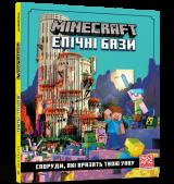 MINECRAFT Епічні бази