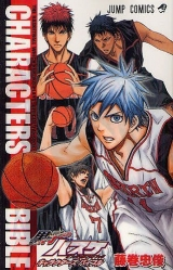 Артбук Kuroko' s Basketball (Kuroko no Basuke) Official Fan Book CHARACTERS BIBLE (Jump Comics)