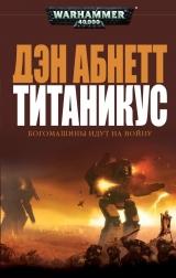 """Книга російською мовою """"WARHAMMER 40000. ТИТАНИКУС"""""""