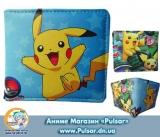 """Гаманець """"Pokemon"""" модель Pikachu"""