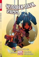 Комикс Человек-Паук 2099. Том 1. Вне времени