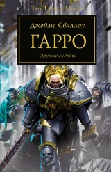 Книга російською мовою «Warhammer 40000. Гарро. Зброя долі»