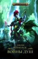 Книга на русском языке «Войны душ/ Джош Рейнольдс/ Warhammer Age of Sigmar»