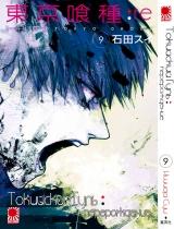 Манга Токійський гуль: Переродження | Tokyo Ghoul: re | Toukyou Kushu: re том 9